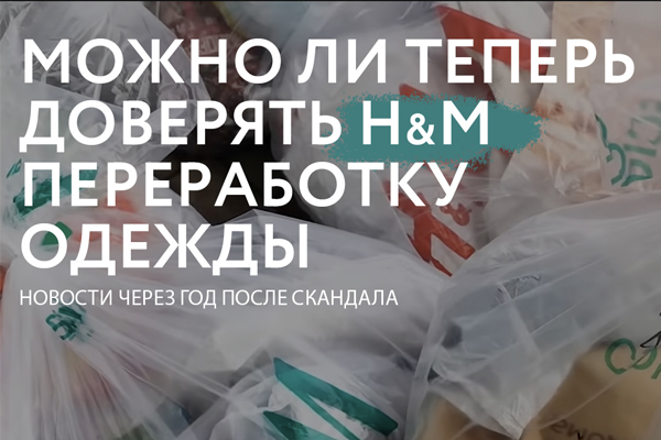 Можно ли теперь доверять H&M переработку одежды