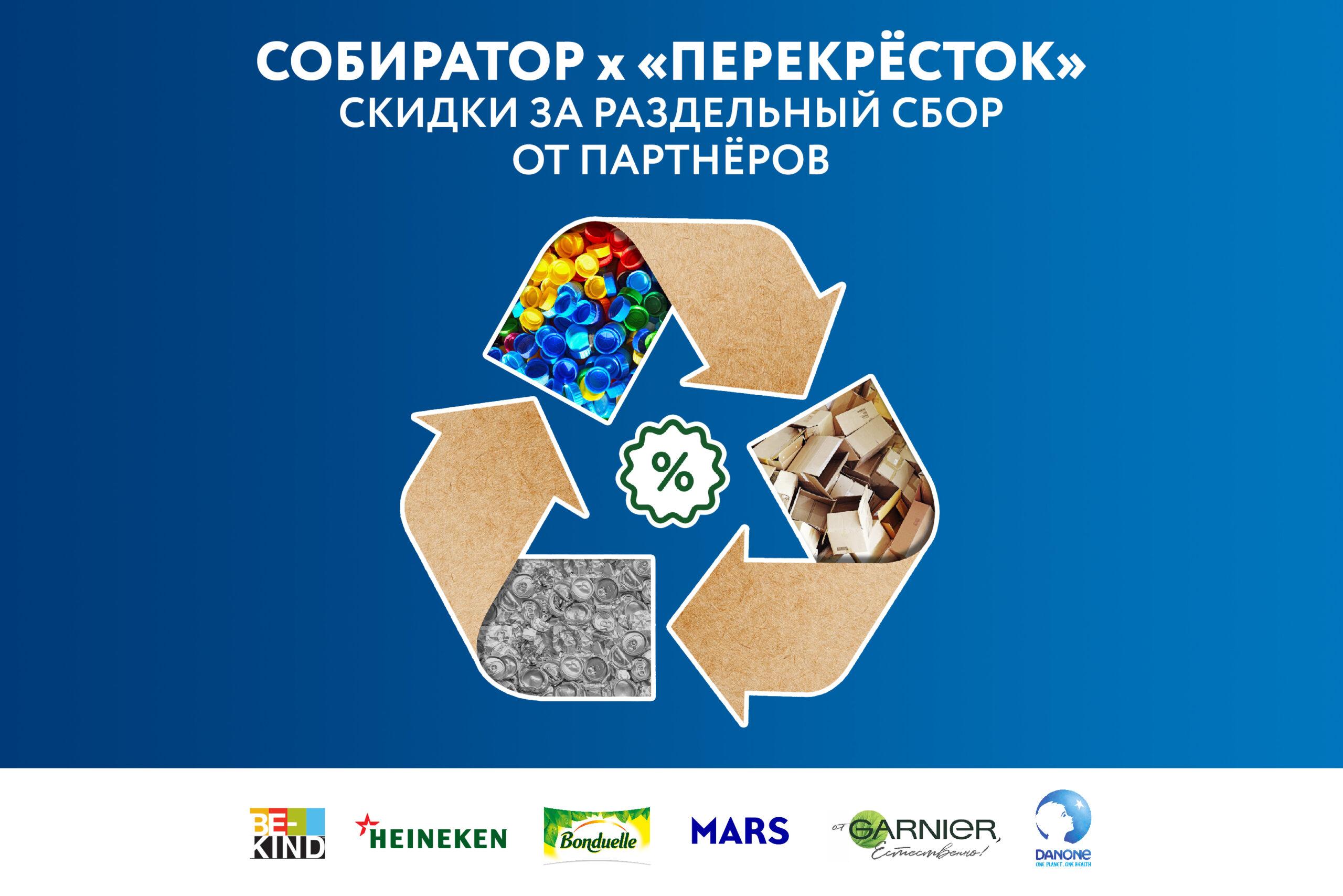 Собиратор и «Перекрёсток» запустили акцию «НА ПЕРЕработку»