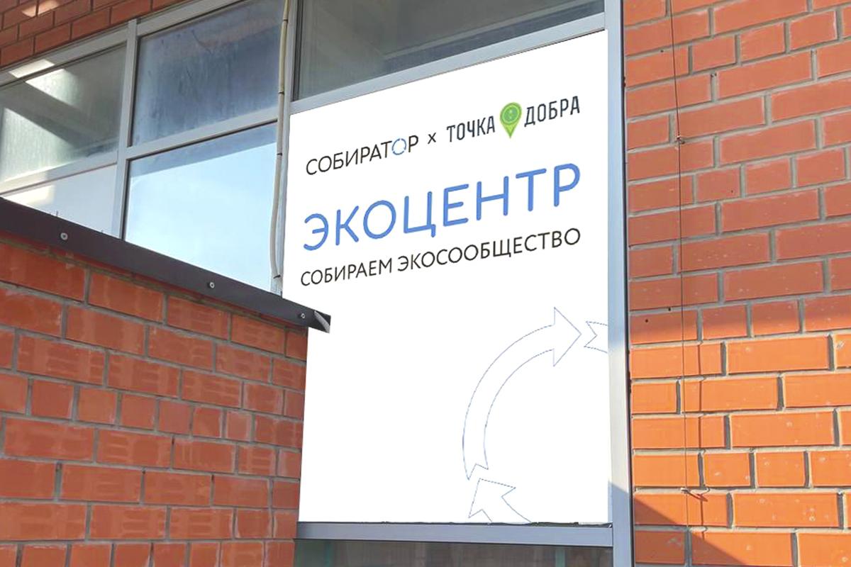 Открытие Экоцентра Собиратора в Перми
