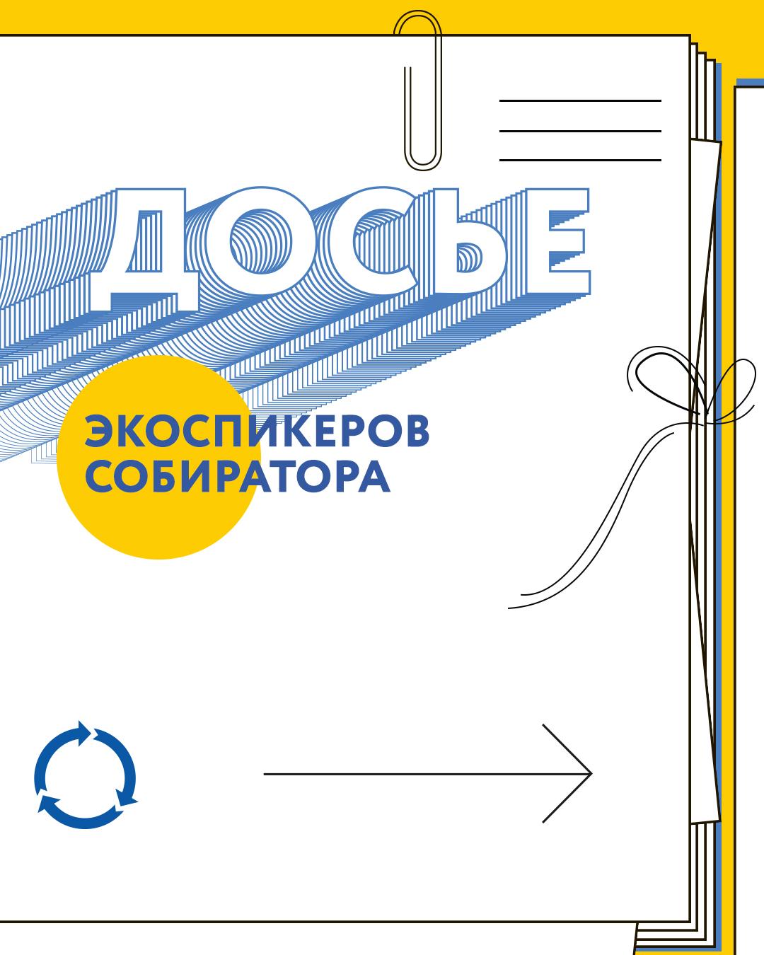 5.10_досье на экоспикеров_1