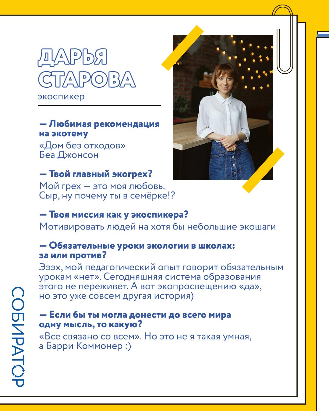 5.10_досье на экоспикеров_3