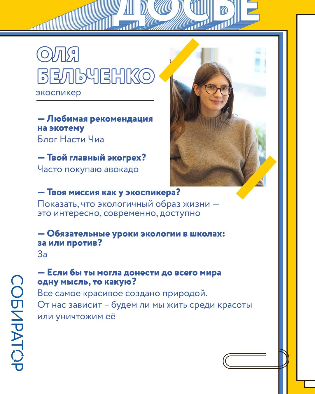 5.10_досье на экоспикеров_4