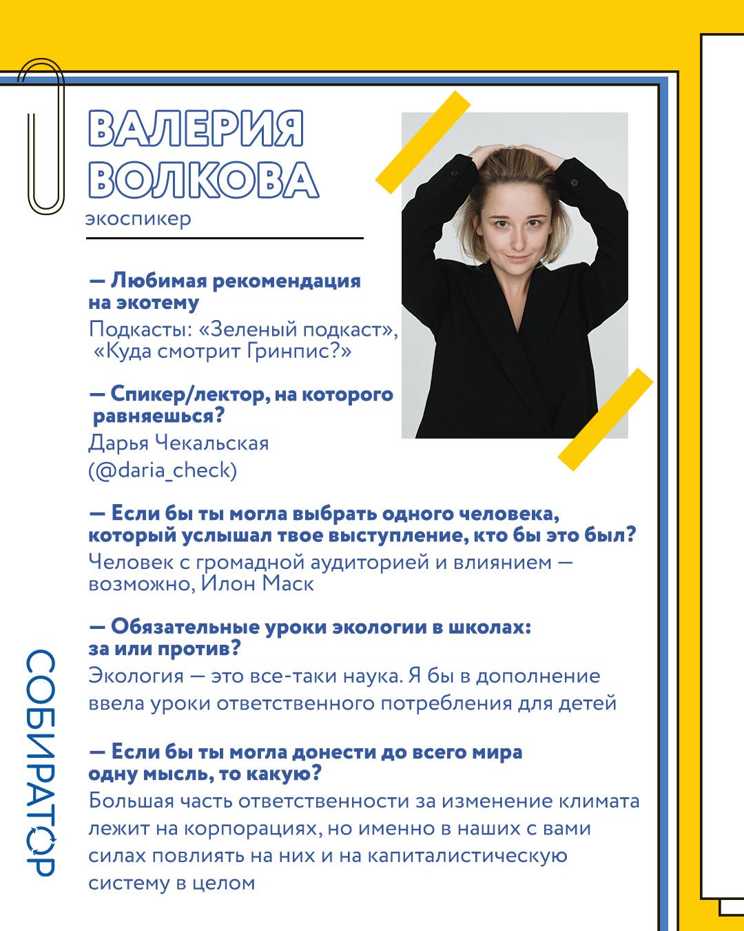 5.10_досье на экоспикеров_6