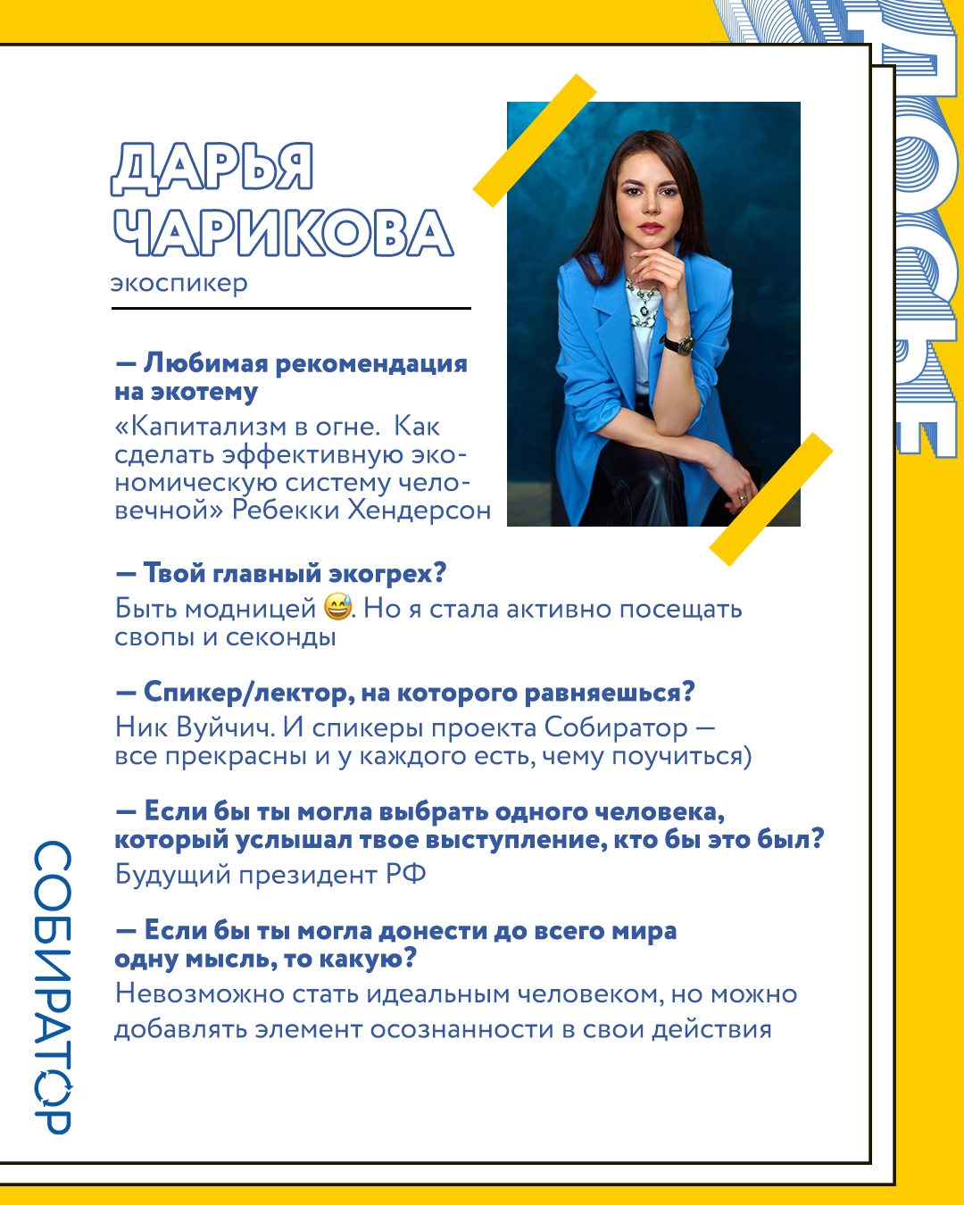 5.10_досье на экоспикеров_7